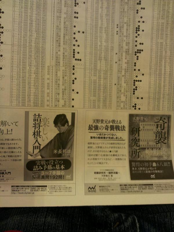 週刊将棋広告