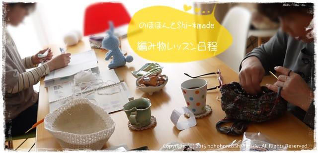 編み物レッスン日程