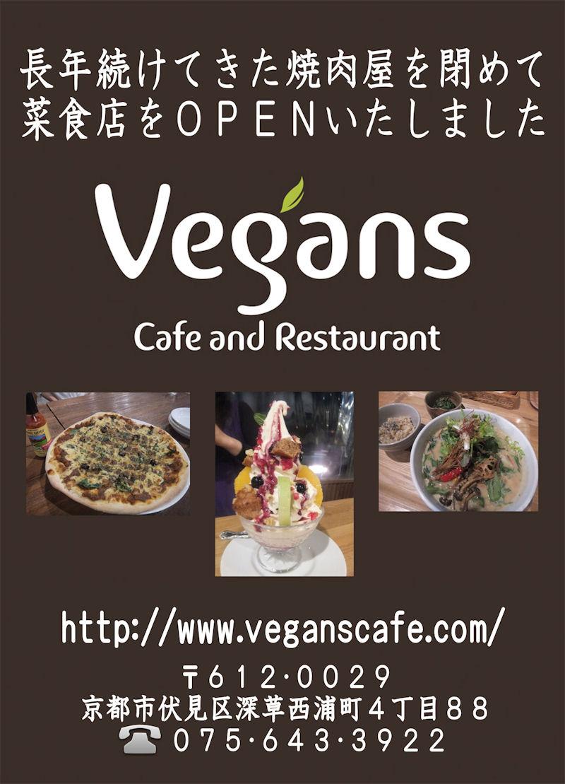 veganslogo6a_201504260119557ab.jpg