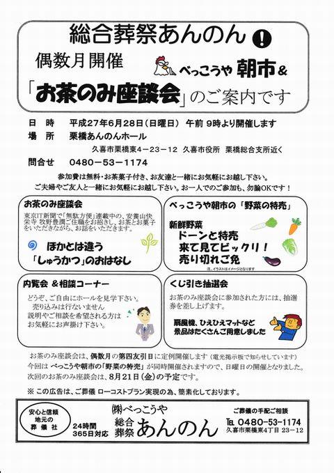 6/28(日)お茶のみ座談会