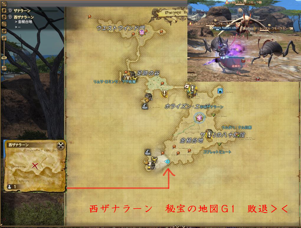 ●B西ザナラーンG4秘宝の地図G1