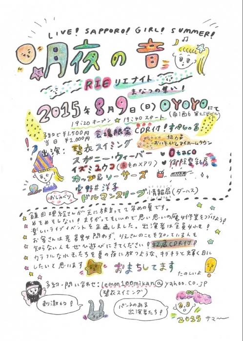 20150809.jpg