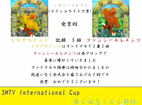 02シルバーコレクト賞 ドラグウインドファンシーエレメンツ
