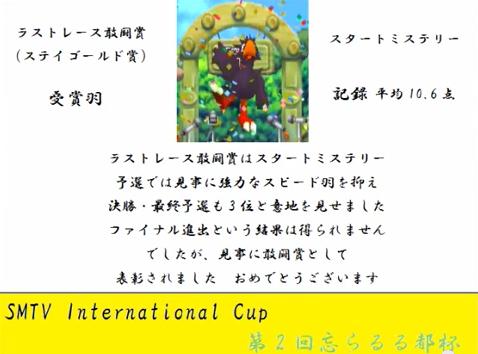 05ラストレース敢闘賞 スタートミステリー