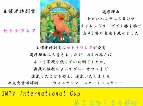 08主催者特別賞 セトナヴレク