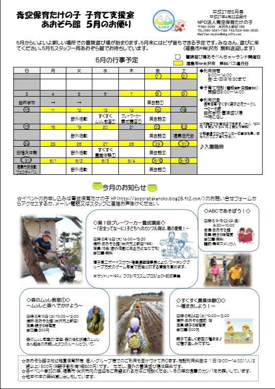 aozorakan2015-5.jpg