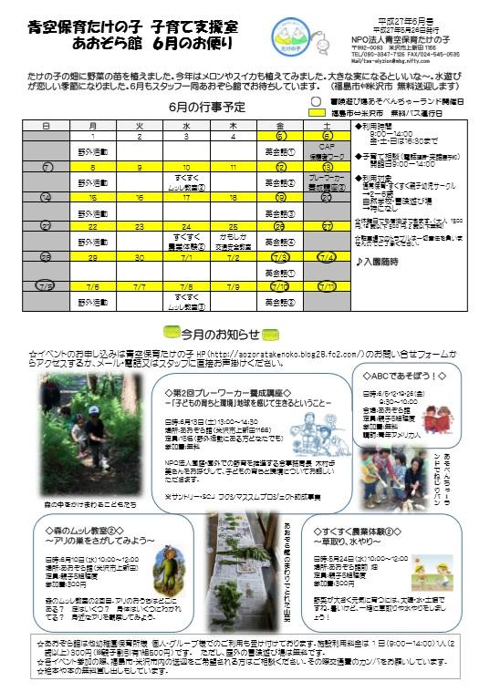 aozorakan2015-6.jpg