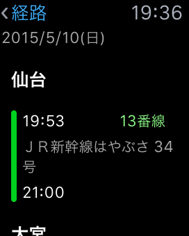 eki_watch1.png
