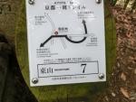 京都トレイル東山7