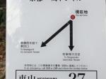 京都トレイル東山27