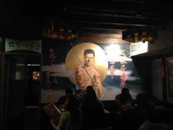 高倉健の壁画