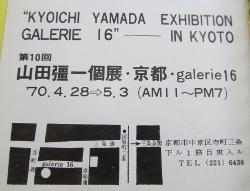 ギャラリー16での僕の個展