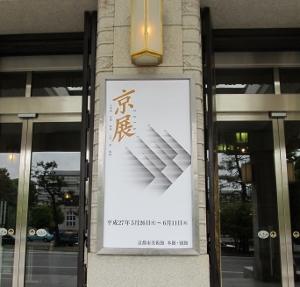 京都美術館玄関