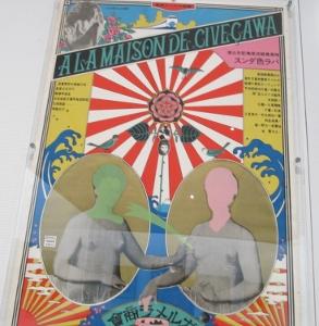 横尾忠則のポスター