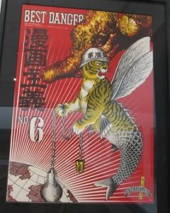 赤瀬川源平のポスター