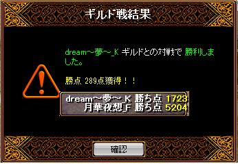 dream~夢~