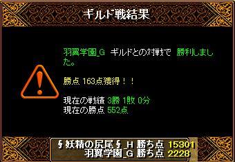 2015513妖精結果