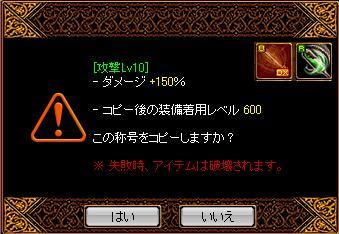 ダメIF7剣作成