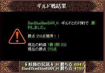2015611妖精結果