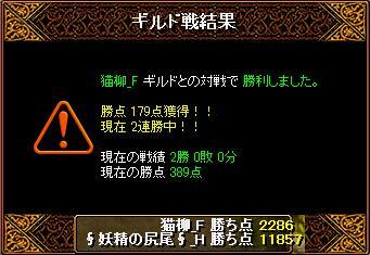 2015612妖精結果