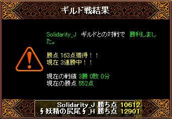 2015614妖精結果