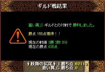 2015626妖精結果