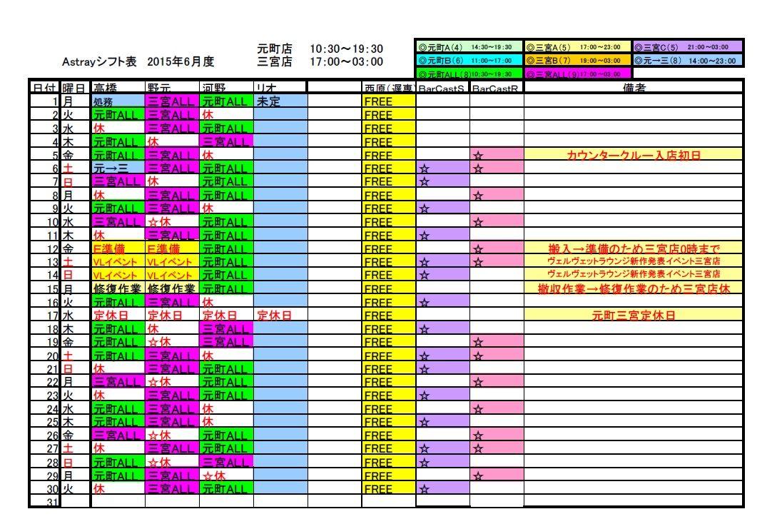 201506シフト仮