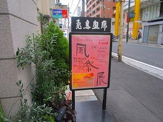 H27風祭展 001