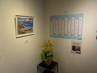 H27風祭展 006