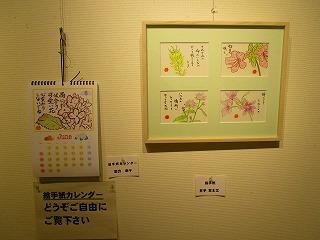 H27風祭展 020