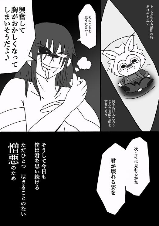 悪夢2-3