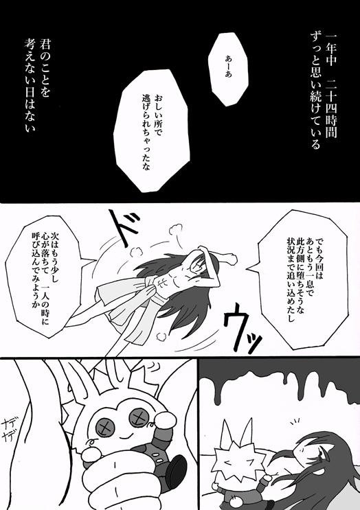 悪夢2-1
