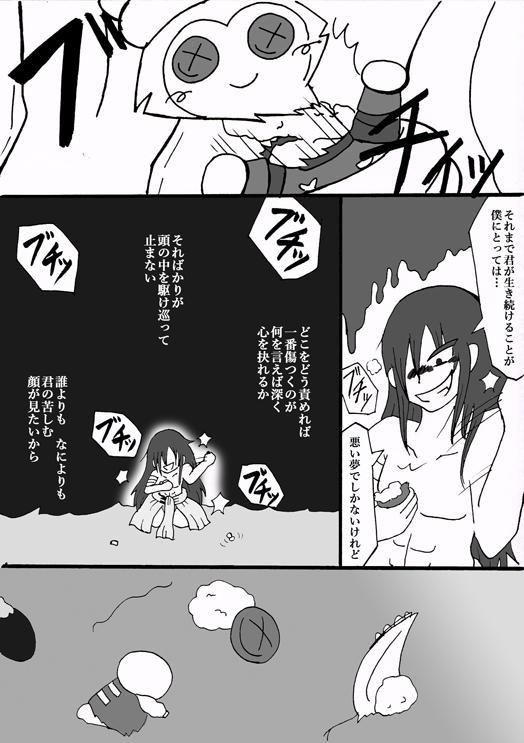 悪夢2-2
