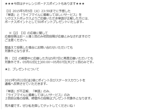 文字集めキャンペーン2