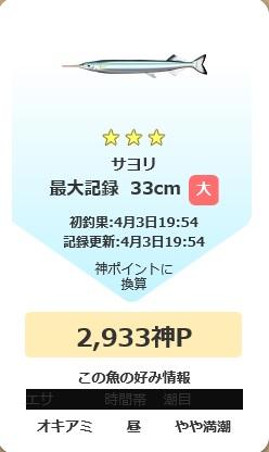 オキアミ・サヨリ