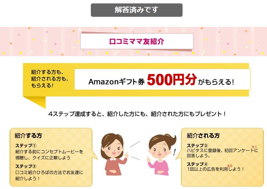 ハピタス、Amazonギフト500円