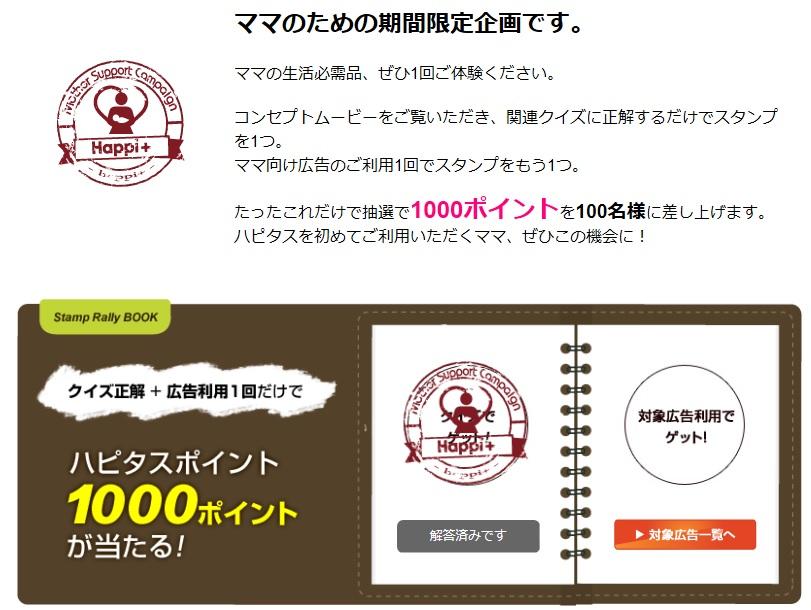 ハピタス、Amazonギフト500円のスタンプ