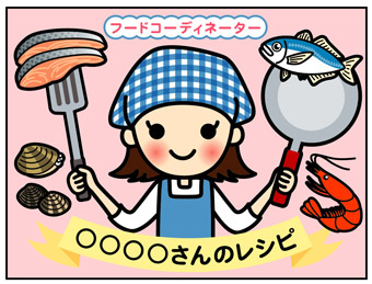 ○○さんレシピ