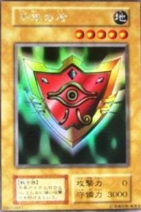 千年の盾(初期)