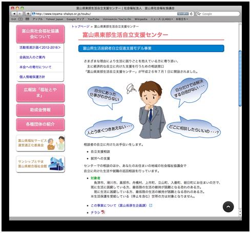 富山県社会福祉協議会HP