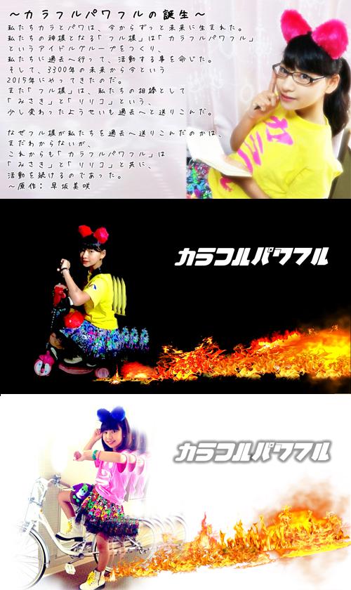 karafuku-powerfull.jpg