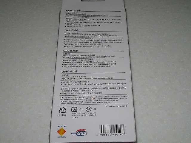 ソニー純正品 USBケーブル 2.8m (型番 : CECH-ZUC1) パッケージ裏面