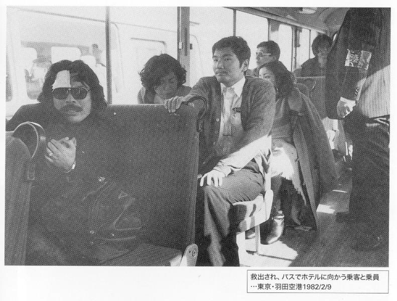 日本航空350便羽田沖逆噴射墜落...