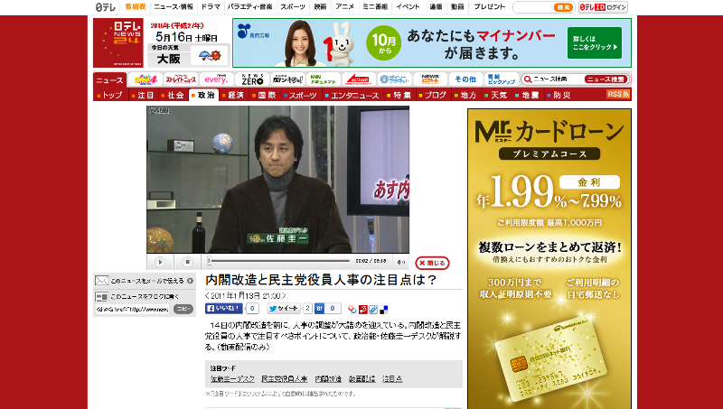 日本テレビ 佐藤圭一