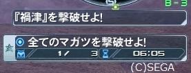 金マガツ撃破4