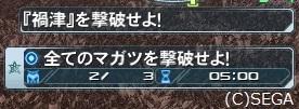 金マガツ撃破5