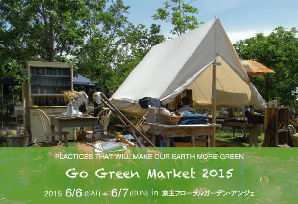 GGM東京