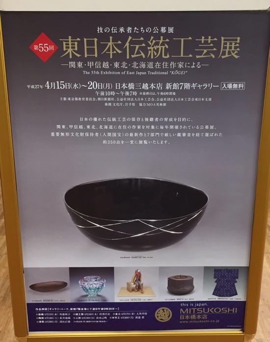 20150415第55回東日本伝統工芸展1