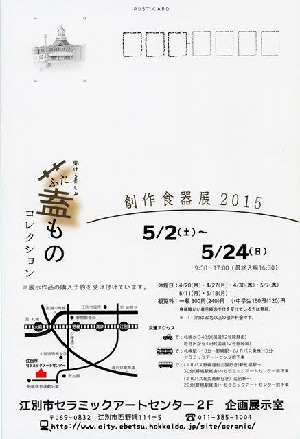 2015アートセンター蓋物展DM切手面web大