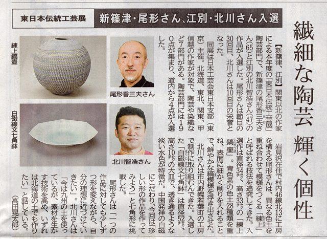 20150516北海道新聞web大